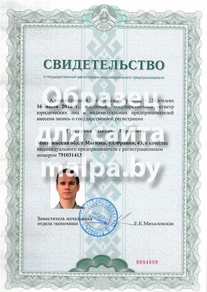 могилев ленинская администрация регистрация ип