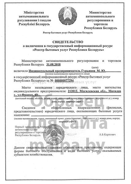 Могилев ленинская администрация регистрация ип декларация 3 ндфл на долевое строительство