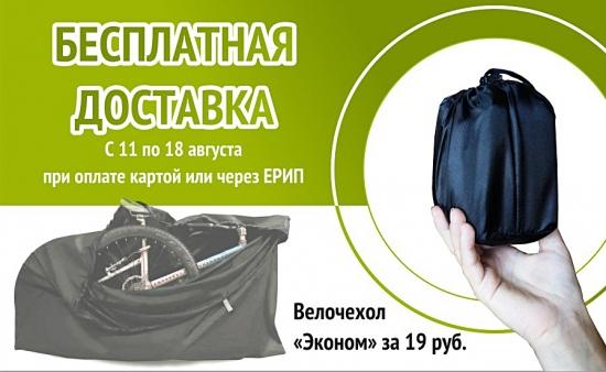 Акция! Бесплатная доставка велочехла «Эконом»