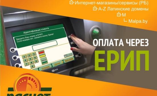 "Оплата через систему ""Расчет"" (ЕРИП)"